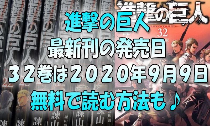 【進撃の巨人】コミック最新刊の発売日-2020年9月9日発売-無料で読む方法も♪