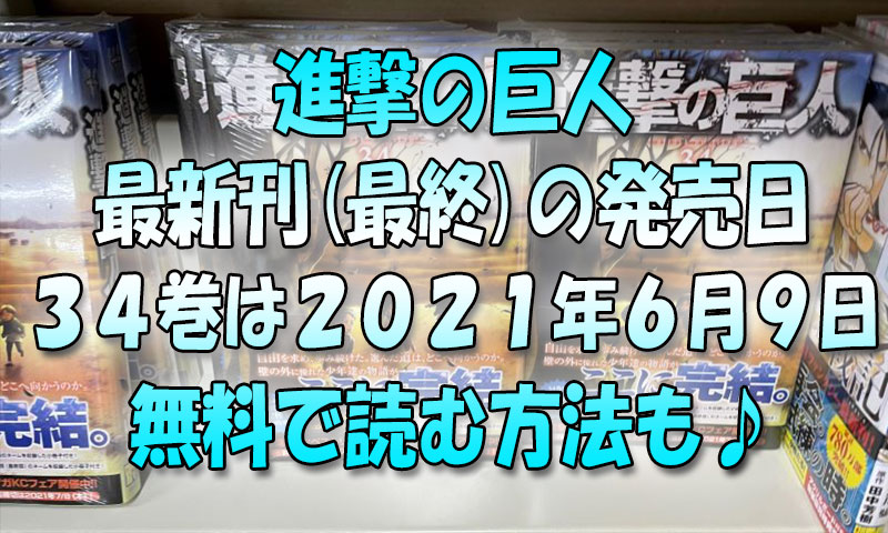 【進撃の巨人】コミック最新刊の発売日⇒32巻は2020年9月9日発売 無料で読む方法♪