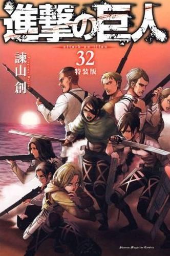 進撃の巨人コミック32巻の表紙