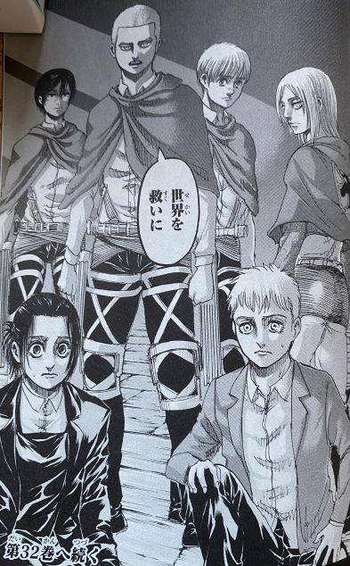 進撃コミック31巻の主要シーン