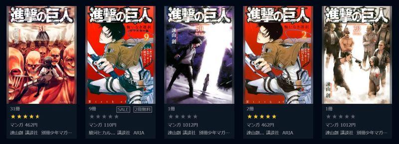 U-NEXTは進撃の巨人の最新コミックも電子書籍で取り扱っている